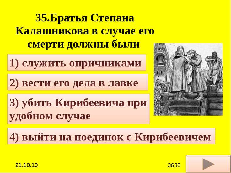 35.Братья Степана Калашникова в случае его смерти должны были 4) выйти на пое...