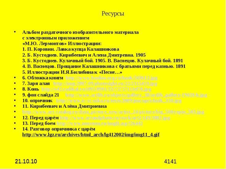 Ресурсы Альбом раздаточного изобразительного материала с электронным приложен...