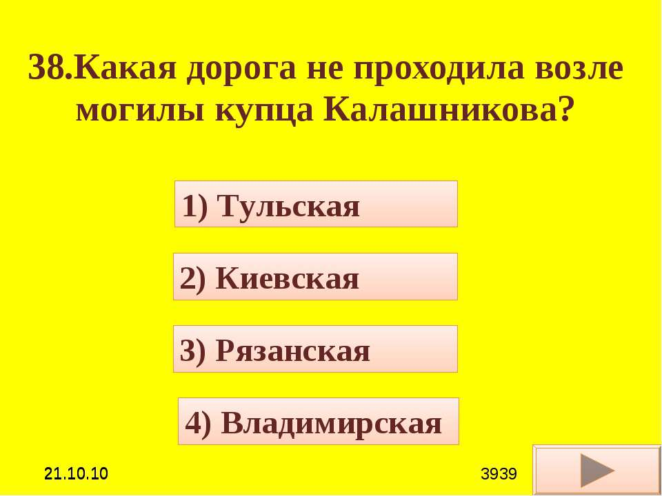 38.Какая дорога не проходила возле могилы купца Калашникова? 4) Владимирская ...