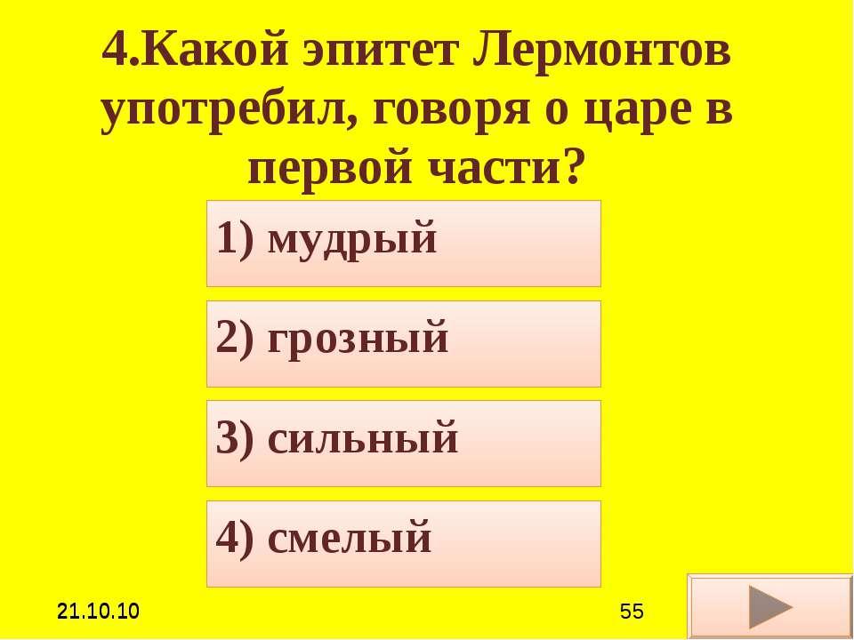 4.Какой эпитет Лермонтов употребил, говоря о царе в первой части? 4) смелый 1...