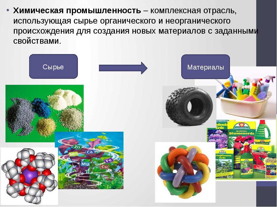 Химическая промышленность – комплексная отрасль, использующая сырье органичес...