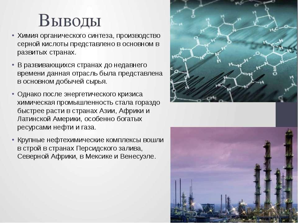 Выводы Химия органического синтеза, производство серной кислоты представлено ...