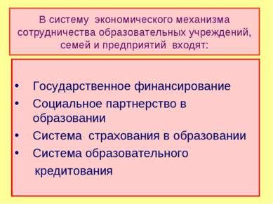 В систему экономического механизма сотрудничества образовательных учреждений,...