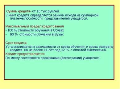 Сумма кредита- от 15 тыс.рублей. Лимит кредита определяется банком исходя из ...