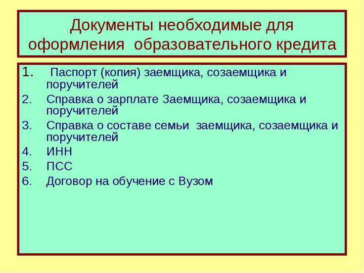 Документы необходимые для оформления образовательного кредита Паспорт (копия)...