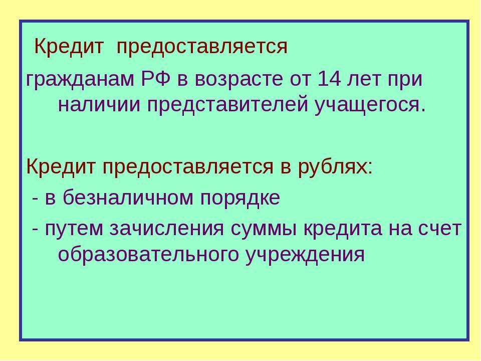Кредит предоставляется гражданам РФ в возрасте от 14 лет при наличии представ...
