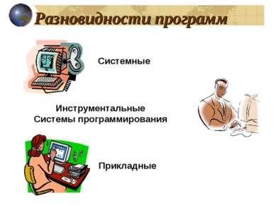 Разновидности программ Инструментальные Системы программирования Системные Пр...