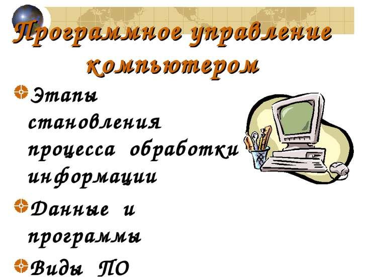 Программное управление компьютером Этапы становления процесса обработки инфор...