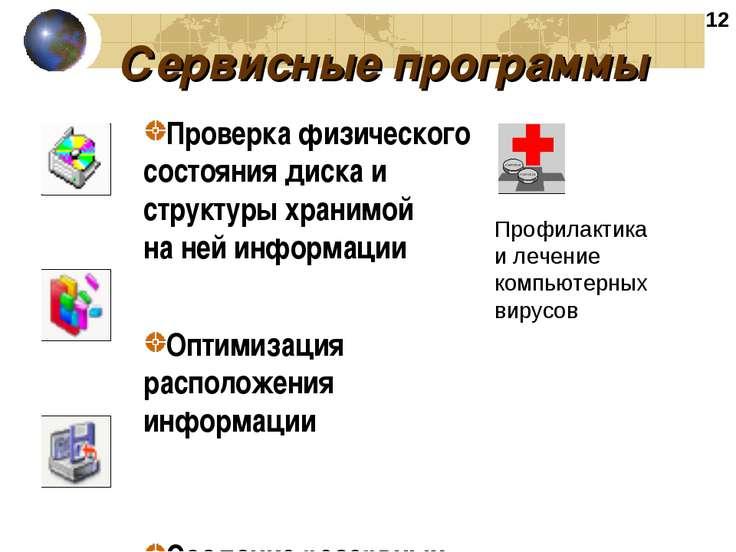 Сервисные программы * Проверка физического состояния диска и структуры храним...