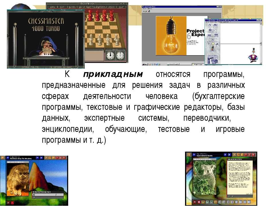 К прикладным относятся программы, предназначенные для решения задач в различн...