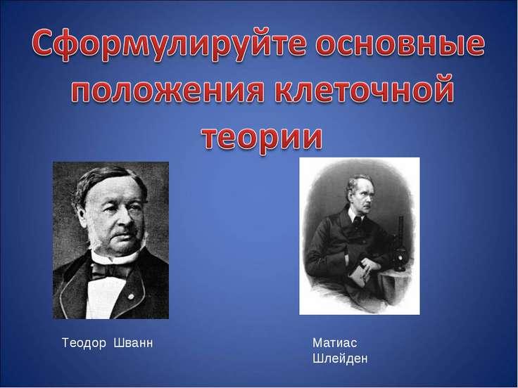Матиас Шлейден Теодор Шванн