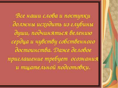 Все наши слова и поступки должны исходить из глубины души, подчиняться велени...