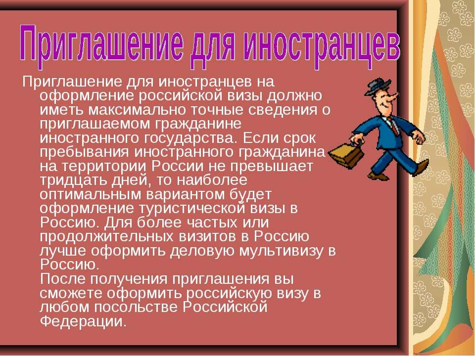 Приглашение для иностранцев на оформление российской визы должно иметь максим...