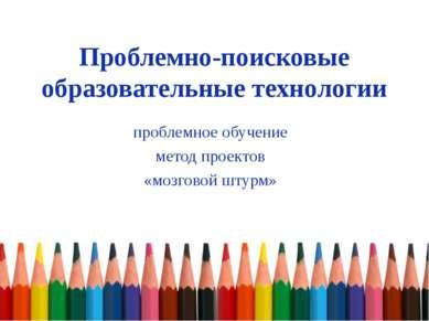Проблемно-поисковые образовательные технологии проблемное обучение метод прое...