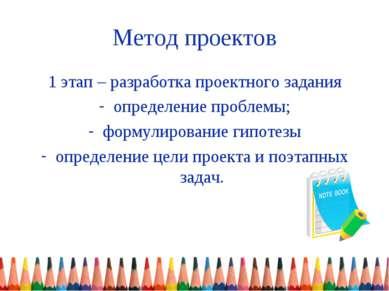 Метод проектов 1 этап – разработка проектного задания определение проблемы; ф...