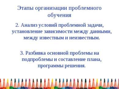 Этапы организации проблемного обучения 2. Анализ условий проблемной задачи, у...