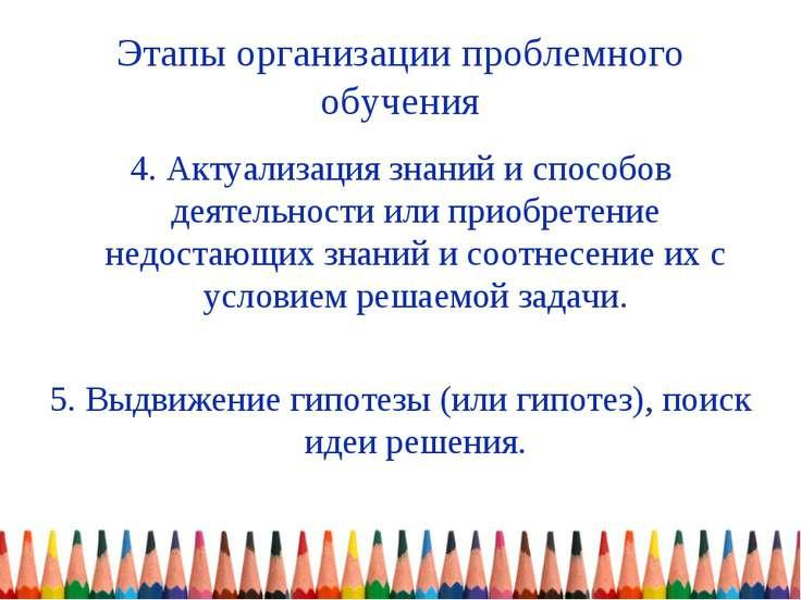 Этапы организации проблемного обучения 4. Актуализация знаний и способов деят...