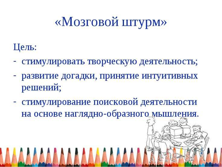«Мозговой штурм» Цель: стимулировать творческую деятельность; развитие догадк...