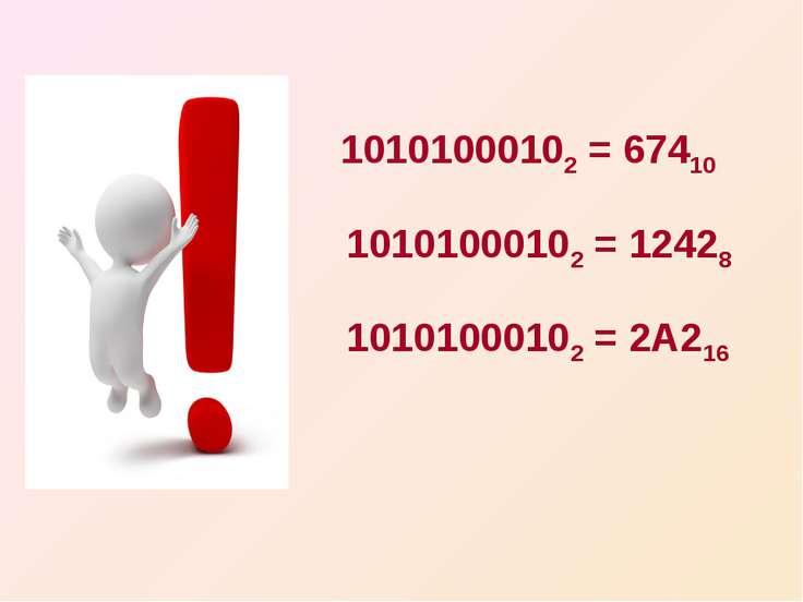 10101000102 = 67410 10101000102 = 12428 10101000102 = 2А216