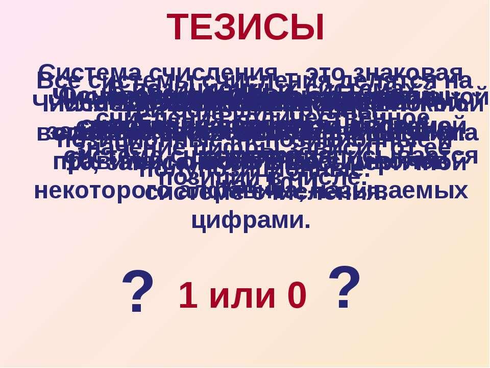 Система счисления – это знаковая система, в которой числа записываются по опр...