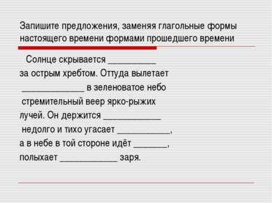 Запишите предложения, заменяя глагольные формы настоящего времени формами про...