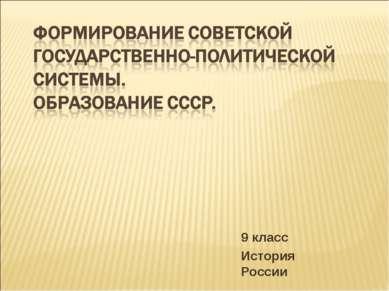9 класс История России
