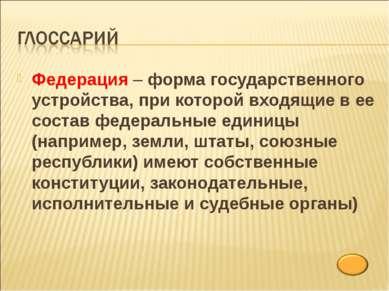 Федерация – форма государственного устройства, при которой входящие в ее сост...