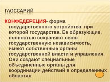 КОНФЕДЕРЕЦИЯ- форма государственного устройства, при которой государства. Ее ...