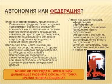 План «автономизации», предложенный Сталиным – предусматривал создание «федера...