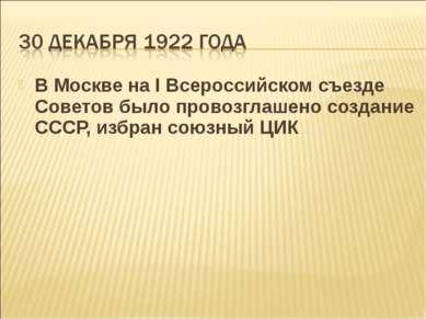 В Москве на I Всероссийском съезде Советов было провозглашено создание СССР, ...