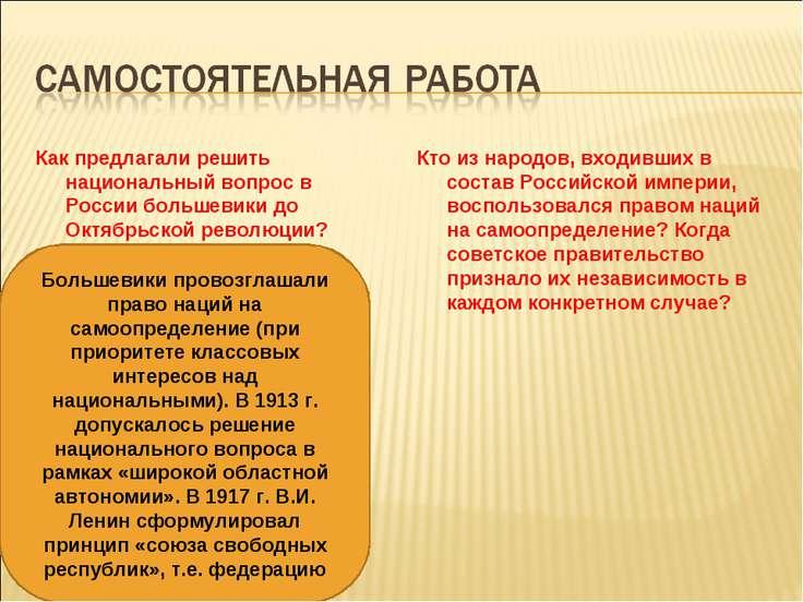 Как предлагали решить национальный вопрос в России большевики до Октябрьской ...