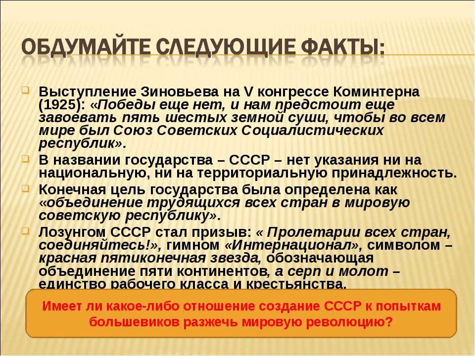 Выступление Зиновьева на V конгрессе Коминтерна (1925): «Победы еще нет, и на...