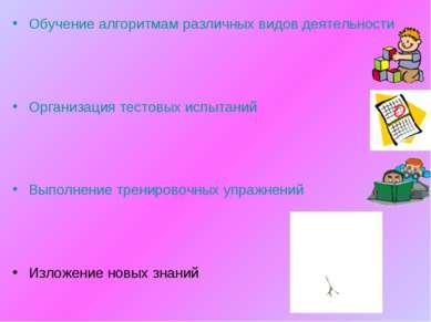 Обучение алгоритмам различных видов деятельности Организация тестовых испытан...