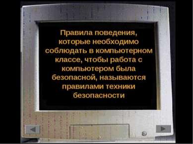 Правила поведения, которые необходимо соблюдать в компьютерном классе, чтобы ...