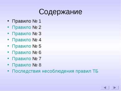 Содержание Правило № 1 Правило № 2 Правило № 3 Правило № 4 Правило № 5 Правил...