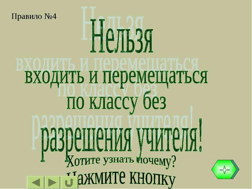 Правило №4
