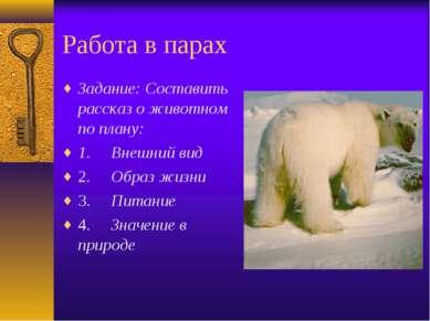 Работа в парах Задание: Составить рассказ о животном по плану: 1. Внешний...