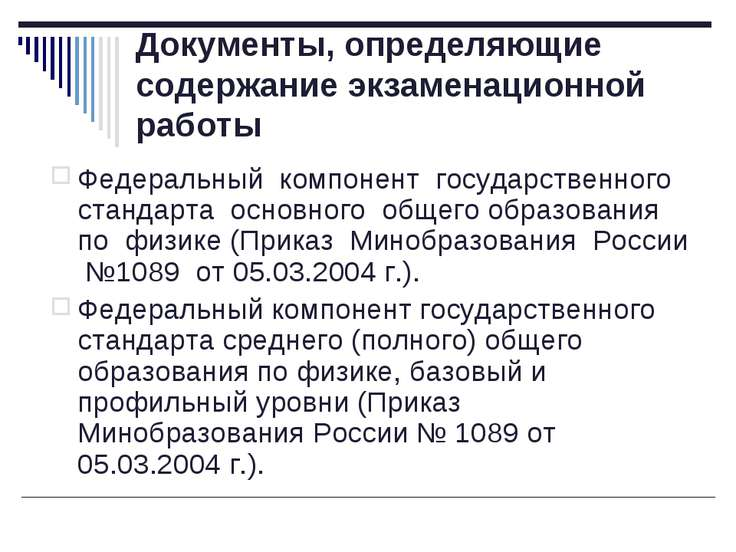 Документы, определяющие содержание экзаменационной работы Федеральный компоне...