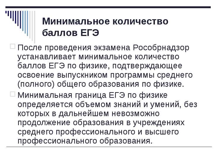 Минимальное количество баллов ЕГЭ После проведения экзамена Рособрнадзор уста...
