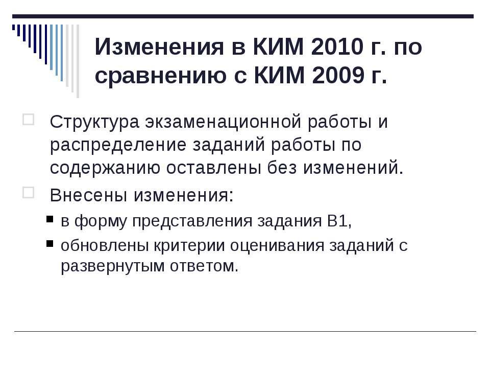 Изменения в КИМ 2010 г. по сравнению с КИМ 2009 г. Структура экзаменационной ...