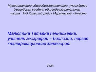 Муниципальное общеобразовательное учреждение Урагубская средняя общеобразоват...