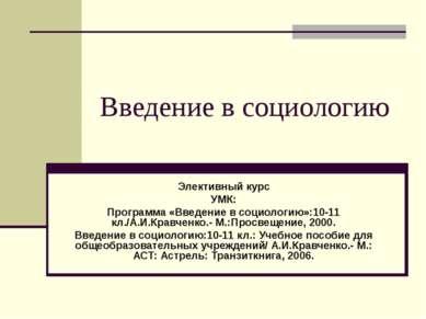 Введение в социологию Элективный курс УМК: Программа «Введение в социологию»:...