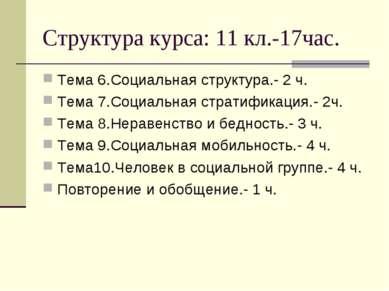 Структура курса: 11 кл.-17час. Тема 6.Социальная структура.- 2 ч. Тема 7.Соци...