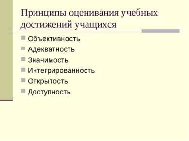 Принципы оценивания учебных достижений учащихся Объективность Адекватность Зн...