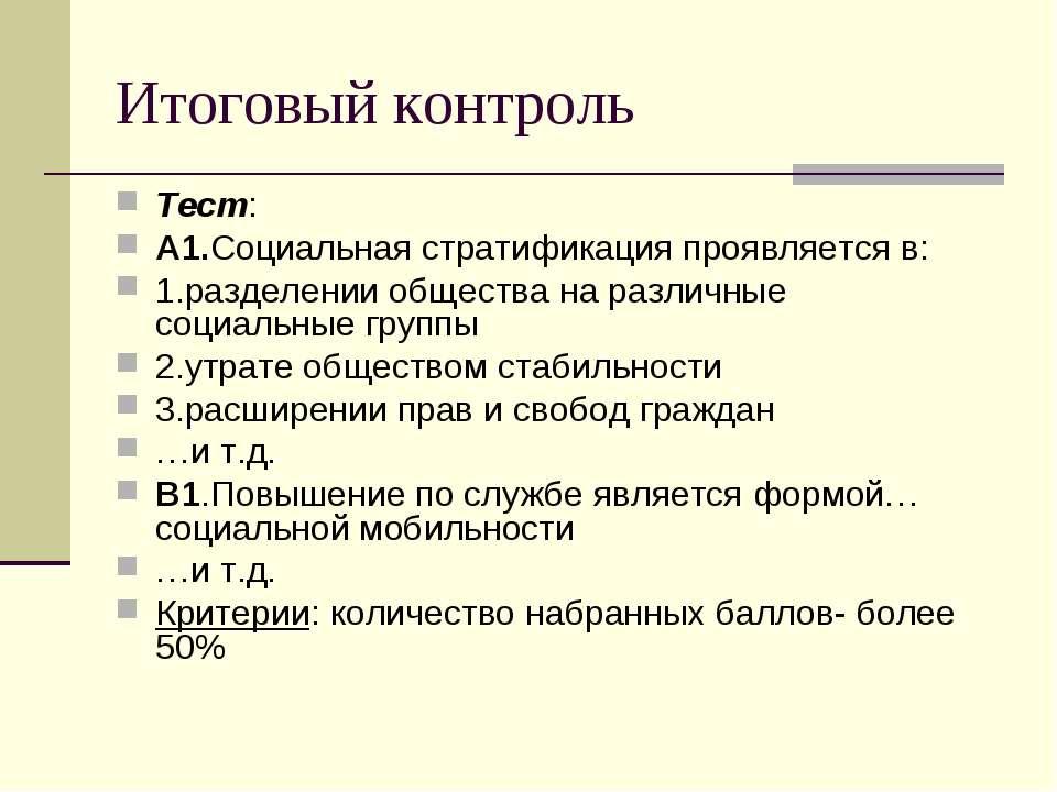 Итоговый контроль Тест: А1.Социальная стратификация проявляется в: 1.разделен...