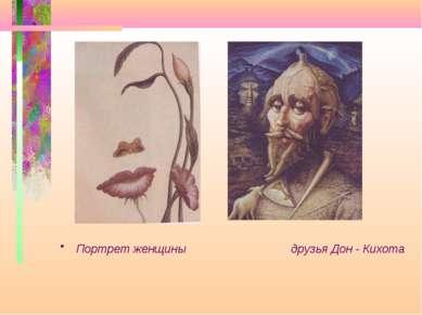 Портрет женщины друзья Дон - Кихота