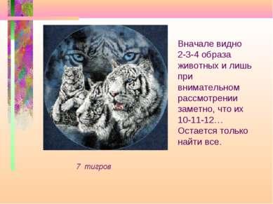 Вначале видно 2-3-4 образа животных и лишь при внимательном рассмотрении заме...