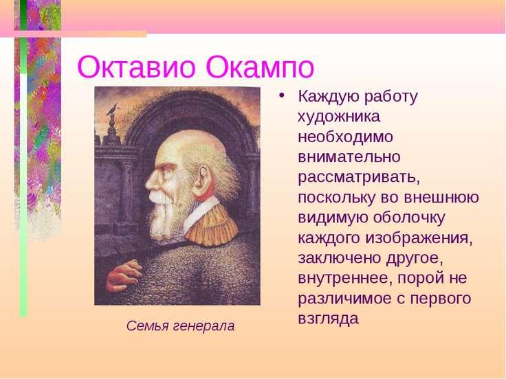 Октавио Окампо Каждую работу художника необходимо внимательно рассматривать, ...