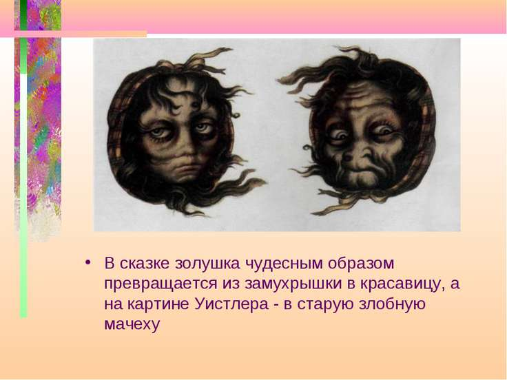 В сказке золушка чудесным образом превращается из замухрышки в красавицу, а н...