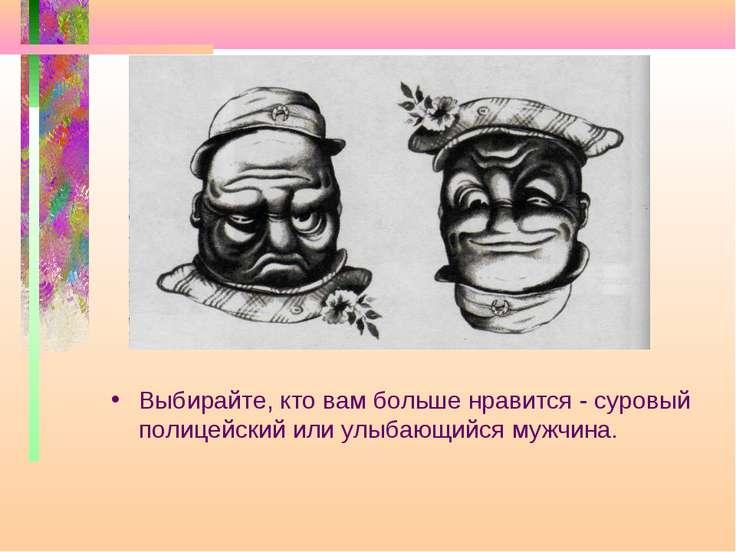 Выбирайте, кто вам больше нравится - суровый полицейский или улыбающийся мужч...
